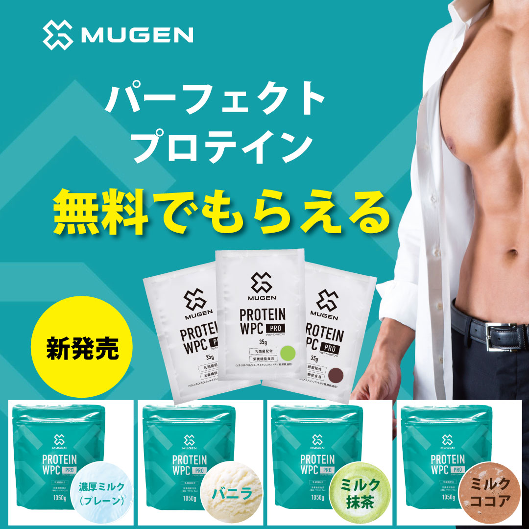 MUGENプロテイン_vol.2