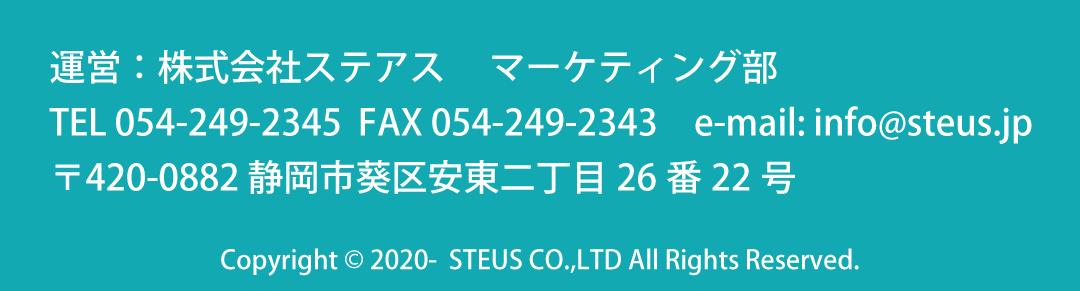 STEUS CO.,LTD