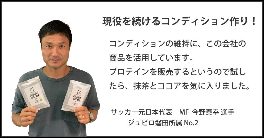 ジュビロ磐田 今野選手