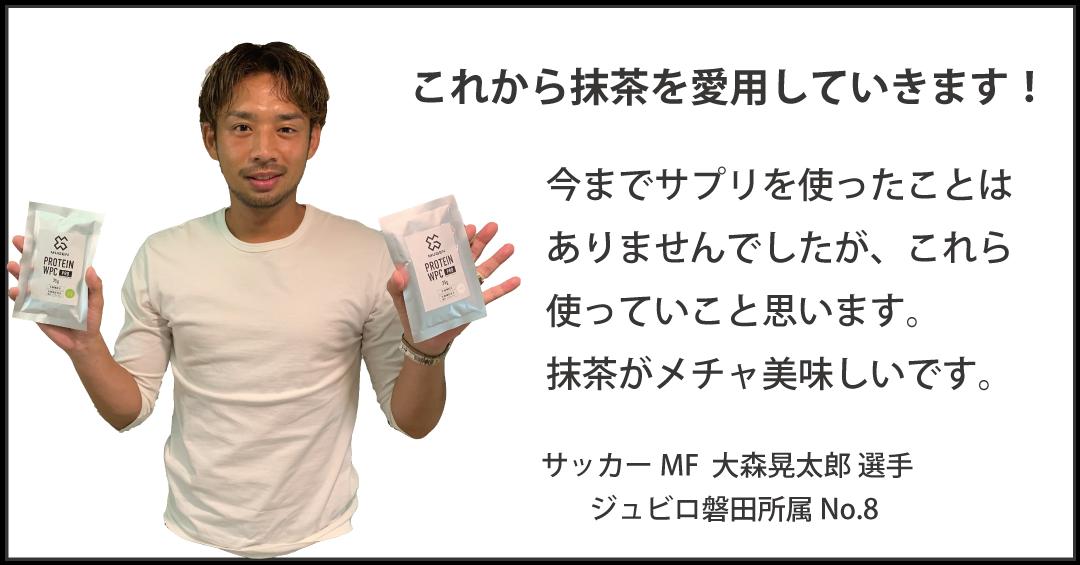 ジュビロ磐田 大森選手