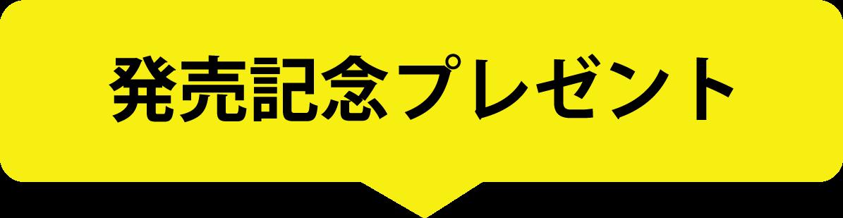 発売記念プレゼント