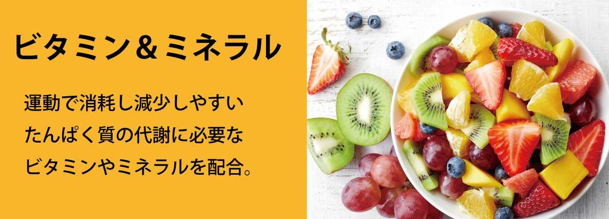ミネラル&ビタミン