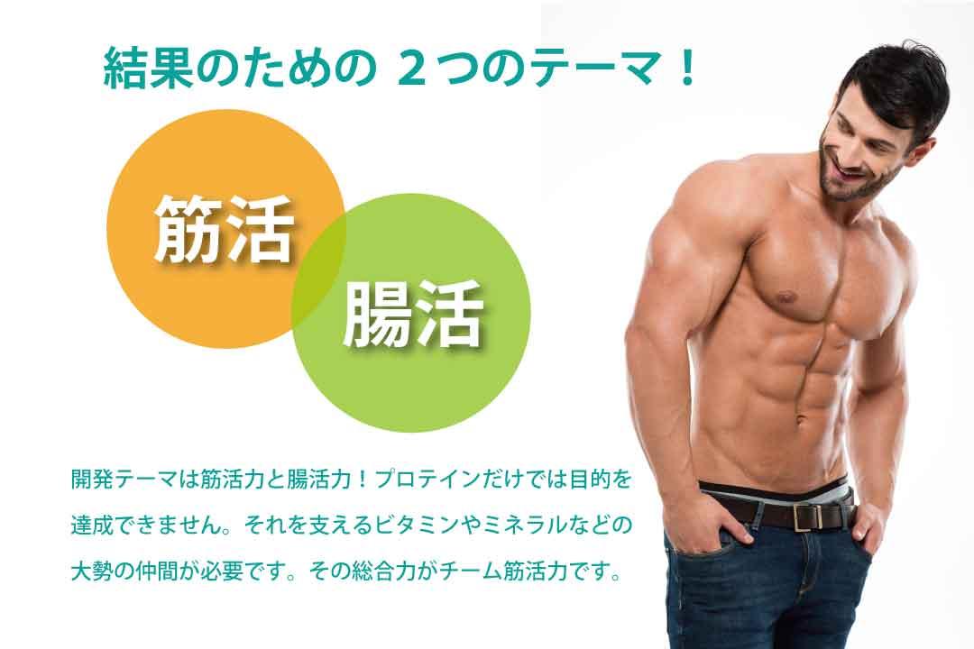 2つのテーマ 筋活+腸活