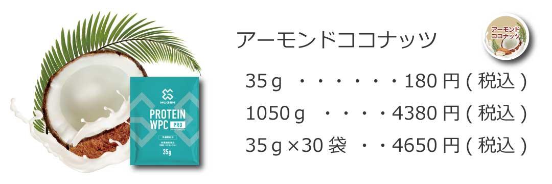 アーモンドココナッツ