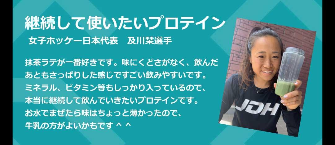 及川栞選手