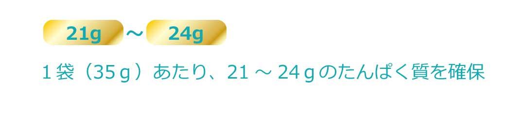 たんぱく質21g~