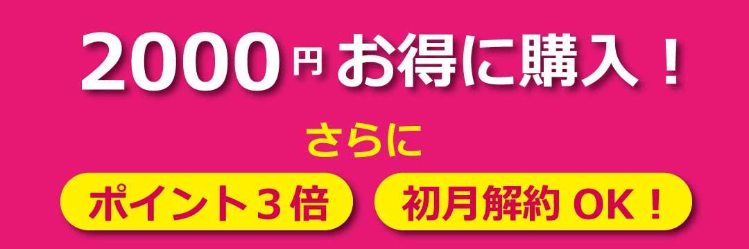 2000円お得に購入