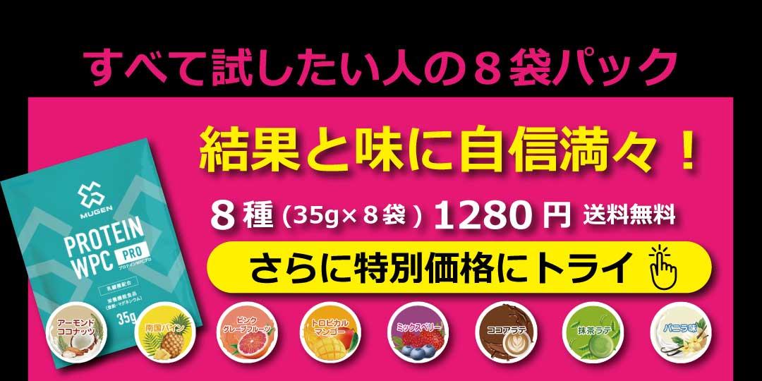 8種1280円パック